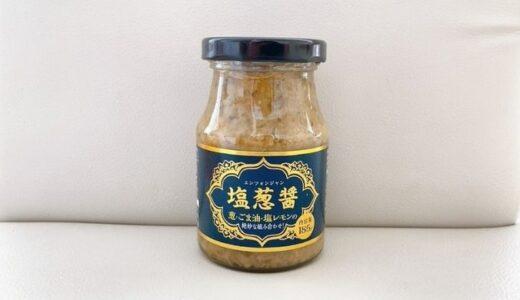 業務スーパー 塩葱醤(エンツォンジャン)【★★★★☆】|ネギ塩ダレ好きにはたまらない!ゴマ油の風味と塩レモンの酸味が絶妙に美味しい