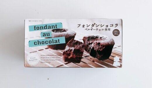 業務スーパー フォンダンショコラ【★★★☆☆】|レンジでチンするだけ!濃厚を超えて甘すぎるけどチョコ好きにはたまらないスイーツ