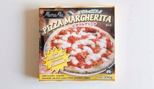 業務スーパー ピザマルゲリータ(冷凍)【★★☆☆☆】|トマトソースとチーズの味が薄くて飽きる!ほかに具をのせたらもっと美味しくなりそう