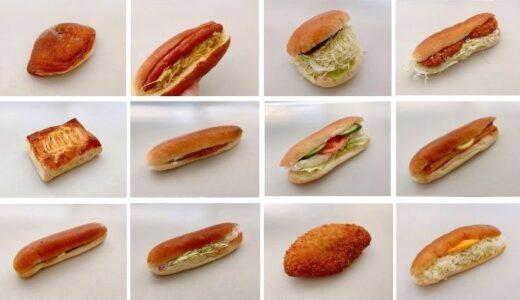【まとめ】まるき製パン所で買ったパンをすべて紹介します!【全部自分で食べました】