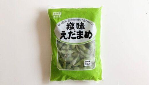 業務スーパー 塩味枝豆(冷凍)【★★★☆☆】|500gで148円の高コスパ!塩気はほとんどないけど豆はツヤツヤして甘く普通の枝豆として食べれば十分美味しい