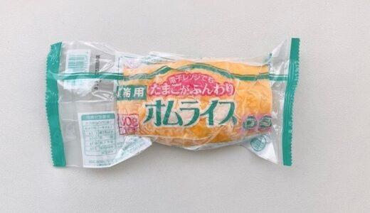 業務スーパー オムライス(冷凍)【★★☆☆☆】|ライスと卵の量が多い!でも具はほとんどないからケチャップかけないと飽きます