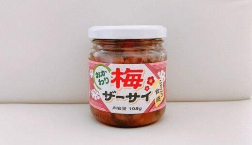 業務スーパー 梅ザーサイ【★★★★☆】|ご飯のお供に超優秀!シャクシャクした歯応えとほどよい酸味・塩気がむちゃくちゃ好きな味でした