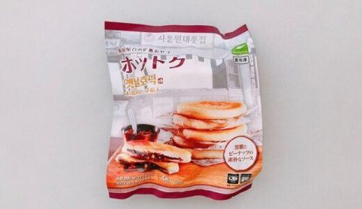 業務スーパー ホットク【★★★★☆】|いい意味で裏切られました!生地はカリカリで少しモチっとして黒糖とピーナッツのソースはあんこのような味