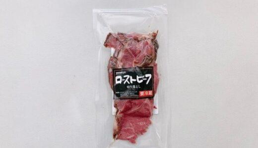 業務スーパー ローストビーフ(切り落とし)【★★★★☆】|ちょうどいい量と値段!薄くて食べやすいし味も濃くてとってもジューシー