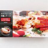 業務スーパー カルツォーネ 4種のチーズ【★★☆☆☆】|生地がぶ厚い!濃厚なトロトロのチーズとトマトソースの相性はピッタリでした