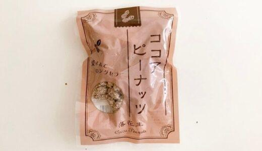 業務スーパー ココアピーナッツ【★★★☆☆】|130gの88円でこのクオリティ!少し大人な味で食べ出したら止まらなくなりました
