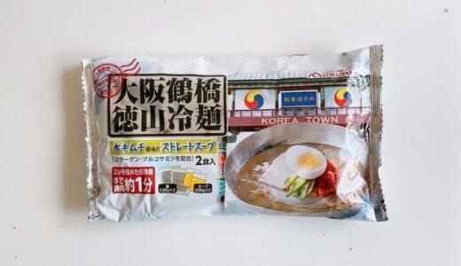 業務スーパー 大阪鶴橋徳山ピビン麺【★★★★☆】|お店で冷麺を注文しなくなりました!それぐらい麺もスープもクオリティが高い