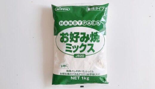 業務スーパー お好み焼きミックス【★★☆☆☆】|ネットリした食感!フワフワのお好み焼きを期待している人は買ってはダメです