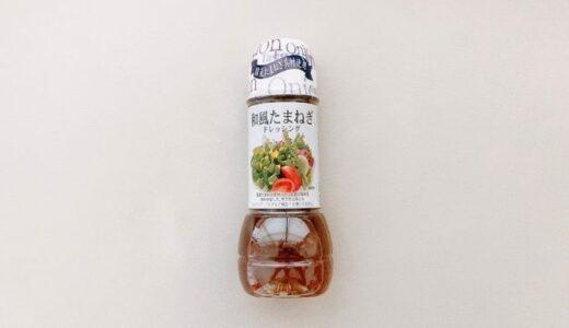 業務スーパー 和風たまねぎドレッシング【★★☆☆☆】|オイルの風味が強い!試しに倍くらいの量をかけたらすごく美味しくなりました