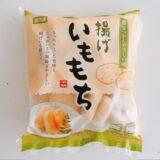 業務スーパー 揚げいももち【★★★★☆】|温めるだけですぐ食べられる!シンプルで美味しくアレンジしやすい汎用性がサイコー