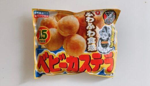業務スーパー ベビーカステラ【★★☆☆☆】|屋台のとは違います!やわらかくて甘くて何個も食べられるもんじゃありません