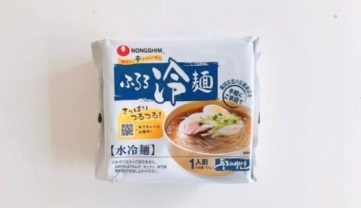 業務スーパー ふるる冷麺【★☆☆☆☆】 麺もスープもイマイチ!期待が大きすぎたのか作り方を間違えたのか口コミで絶賛されていただけにショックでした