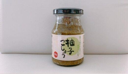 業務スーパー 柚子こしょう【★★★☆☆】 柚子の香りはほぼない!でも塩気とピリッとした辛さはしっかりある好きな味