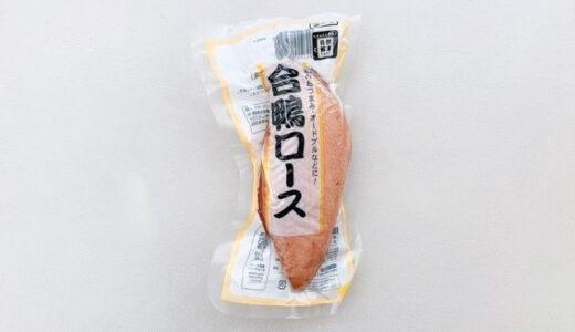 業務スーパー 合鴨ロース(冷凍)【★★★☆☆】 塩気と脂身の甘さがちょうどいい!冷蔵庫で解凍すれば身が引き締まってさらに美味しい