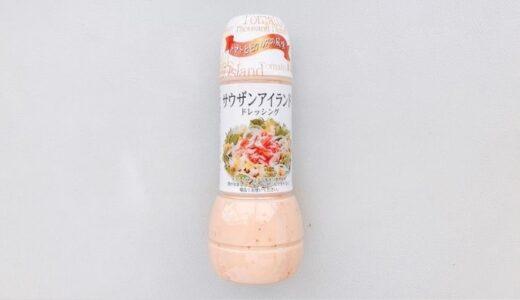 業務スーパー サウザンアイランドドレッシング【★★☆☆☆】 酸味が苦手かも!とろみがあってコスパは高いですが味は化学調味料の風味が強い