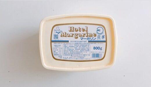 業務スーパー ホテルマーガリン【★★★★☆】|トランス脂肪酸不使用!バターのようなミルクの風味は少ないが硬くて塩気が多いとこがすごく美味しい