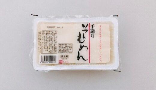 業務スーパー ソフト木綿豆腐【★★★☆☆】|ほぼ絹ごし豆腐!見た目も味も木綿豆腐じゃないけど豆腐として美味しいしコスパが神