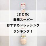 【まとめ】業務スーパー|おすすめドレッシングランキング!【185円/300ml】