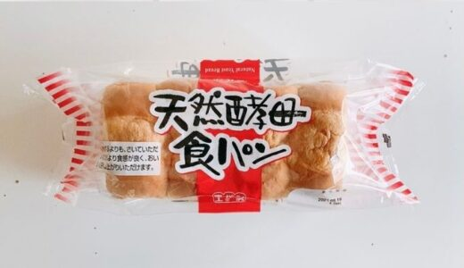 業務スーパー 天然酵母食パン【★★★★☆】|ちょっと甘くて美味しい!表面サクサク中ふわふわで2斤228円とか今まで買ってた食パンより安い