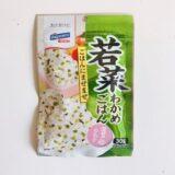 業務スーパー わかめ混ぜご飯 若菜【★★★☆☆】|普通に美味しい!いつも買ってるのよりコスパ高いし今度からこれでおにぎり作る