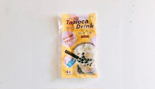業務スーパー タピオカドリンク(ミルクティー)【★★★★★】 もうお店で買いません!甘いミルクティーも大粒でモチモチしたタピオカも有名店と変わらないクオリティ