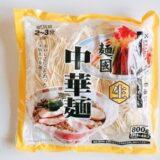 業務スーパー 招福 生中華麺【★★★★★】|8人前で178円と驚異のコスパ!少し太めのストレート麺が濃い目のスープと相性バツグン