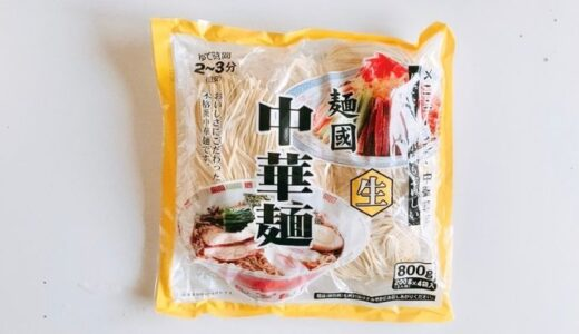 業務スーパー 招福 生中華麺【★★★★★】 8人前で178円と驚異のコスパ!少し太めのストレート麺が濃い目のスープと相性バツグン